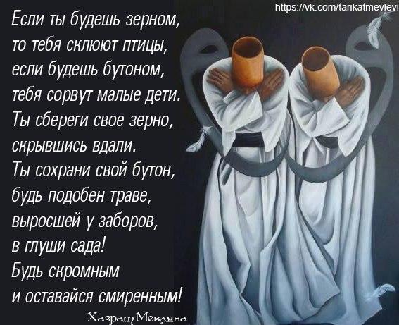 Джалаладдин Руми 0001