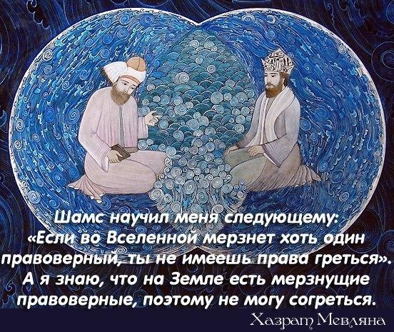 Джалаладдин Руми 0005