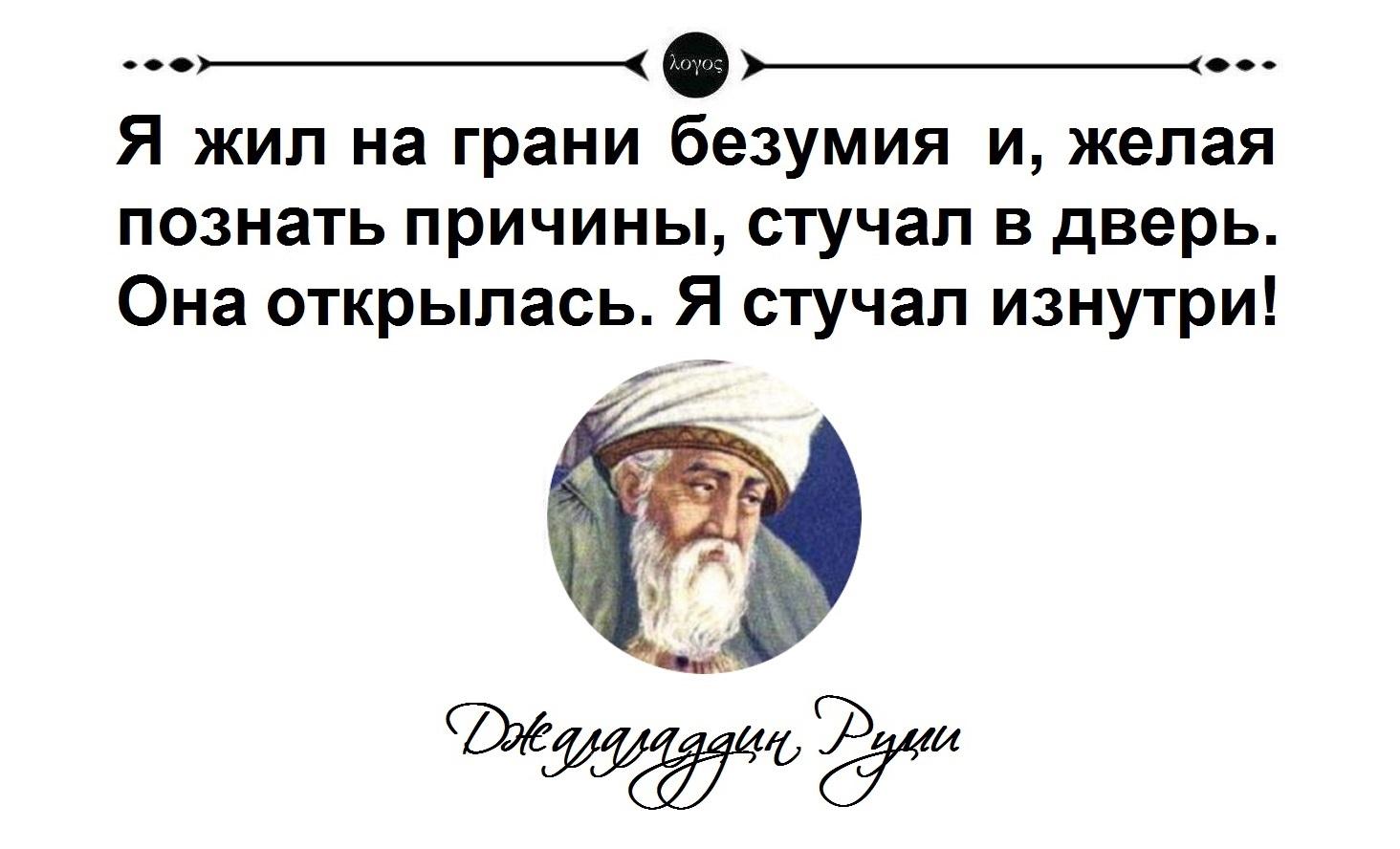 Джалаладдин Руми 0007