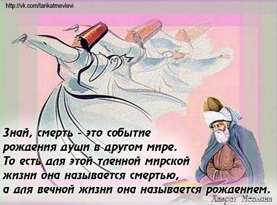 Джалаладдин Руми 0009