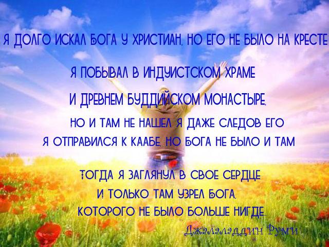 Джалаладдин Руми 0010