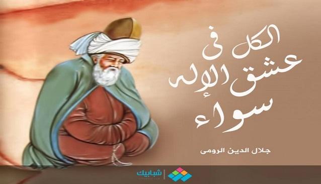 جلال الدين محمد البلخي الرومي 00002