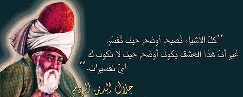 جلال الدين محمد البلخي الرومي 00003