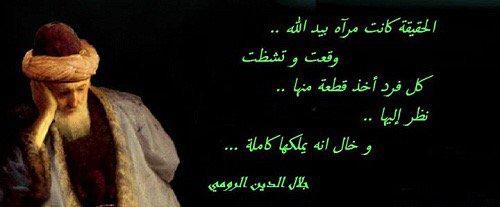 جلال الدين محمد البلخي الرومي 00004