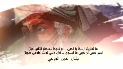 جلال الدين محمد البلخي الرومي 00006