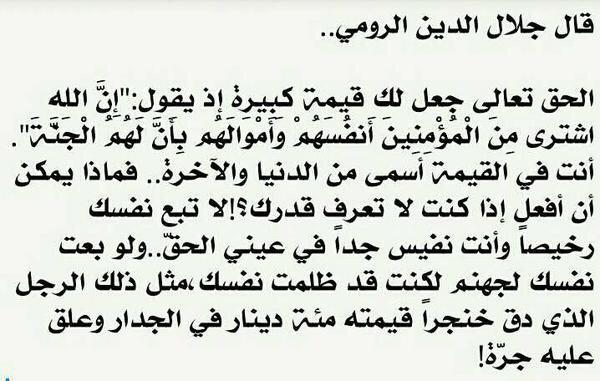 جلال الدين محمد البلخي الرومي 00008