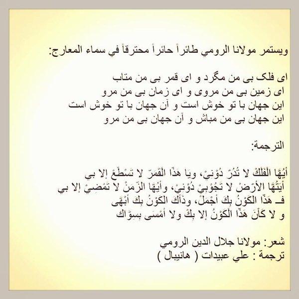 جلال الدين محمد البلخي الرومي 00009
