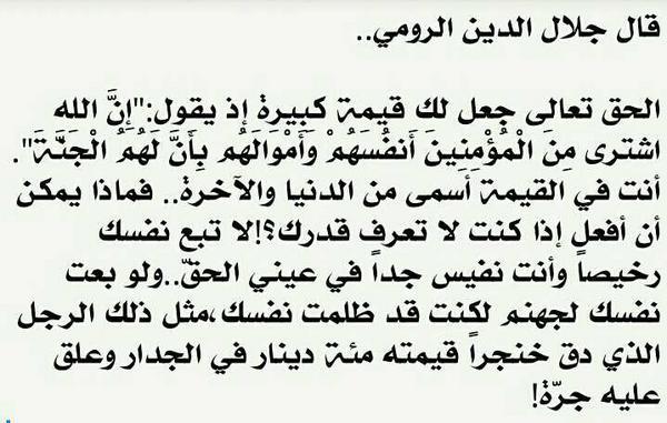 جلال الدين محمد البلخي الرومي 00010