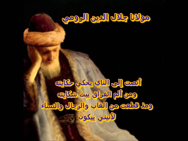 جلال الدين محمد البلخي الرومي 00013