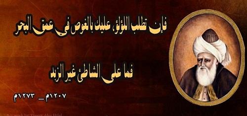 جلال الدين محمد البلخي الرومي 00014