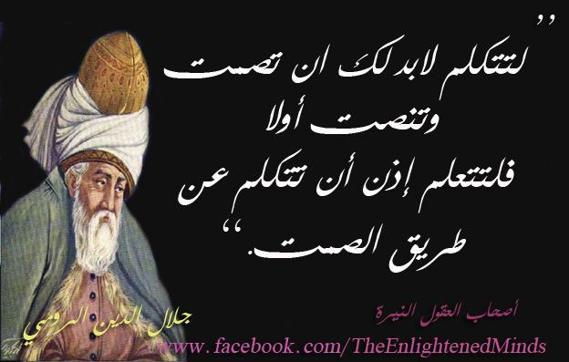 جلال الدين محمد البلخي الرومي 00015