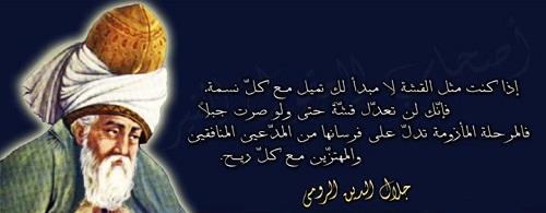 جلال الدين محمد البلخي الرومي 00016