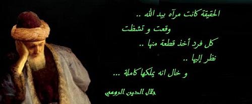 جلال الدين محمد البلخي الرومي 00018