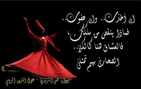 جلال الدين محمد البلخي الرومي 00019