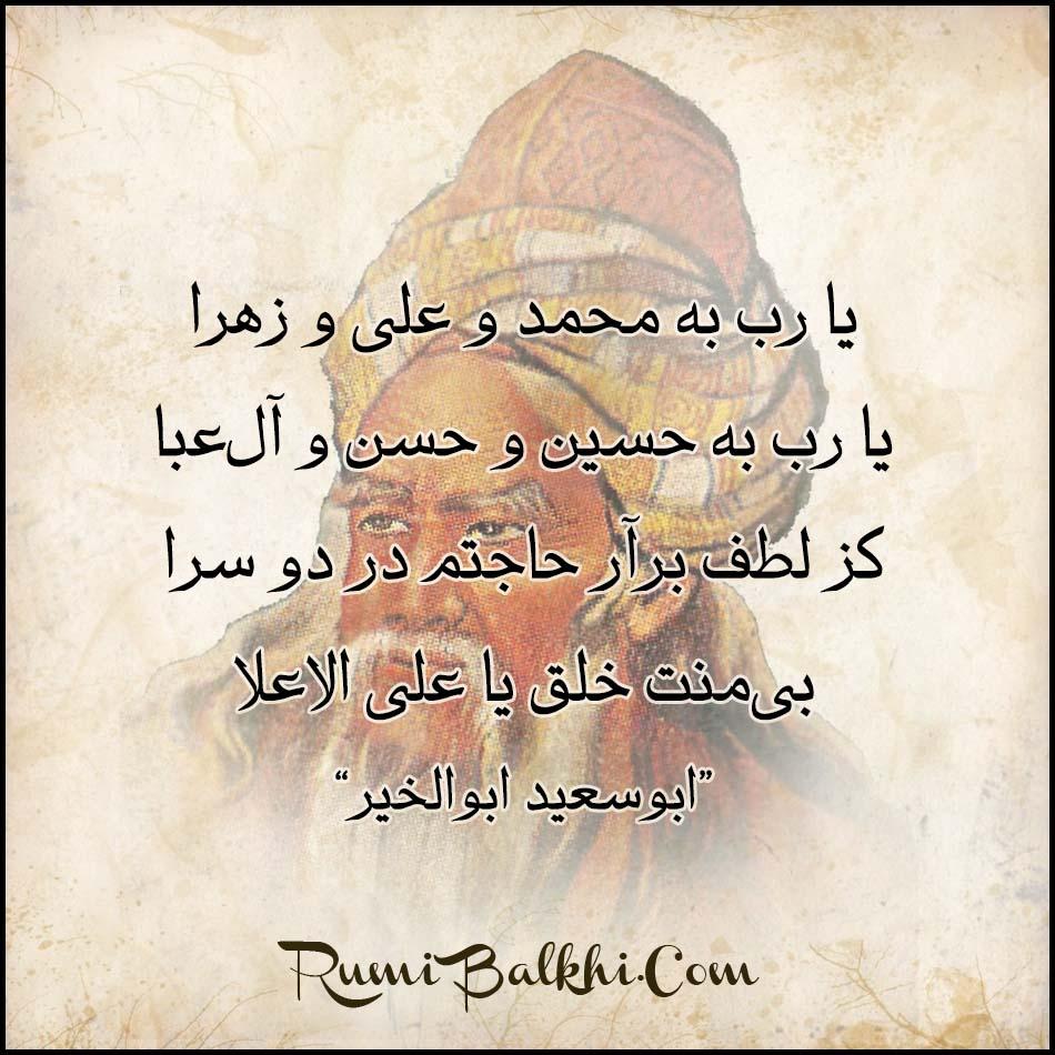 یا رب به محمد و علی و زهرا ابوسعید ابوالخیر
