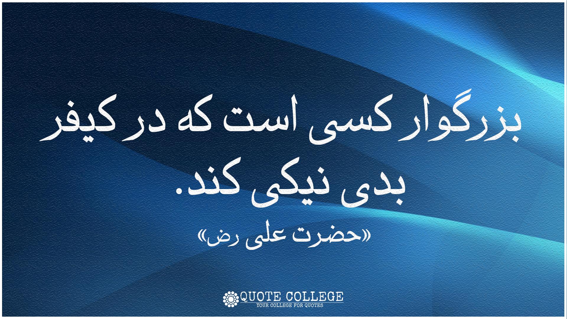 بزرگوار کسی است که در کیفر بدی نیکی کند