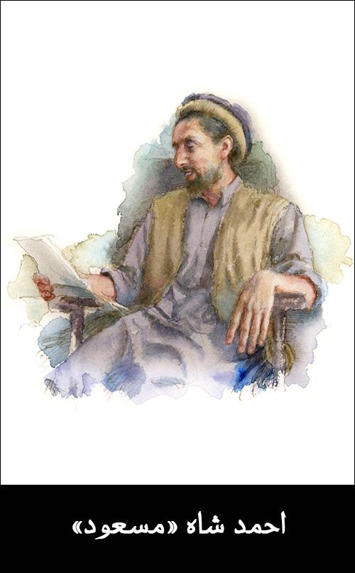 احمد شاه مسعود