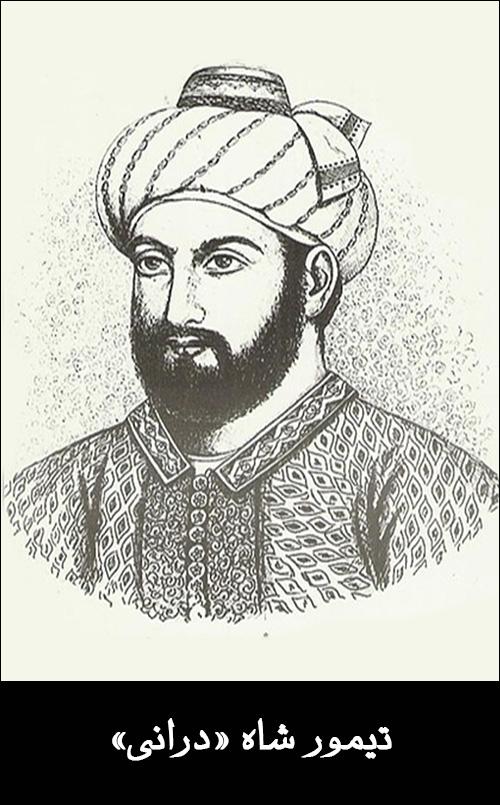 تیمور شاه درانی