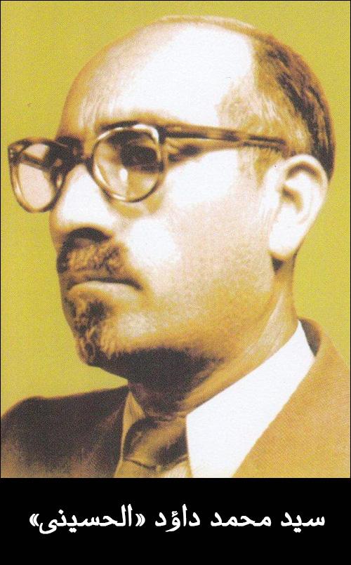 سید محمد داؤد الحسینی