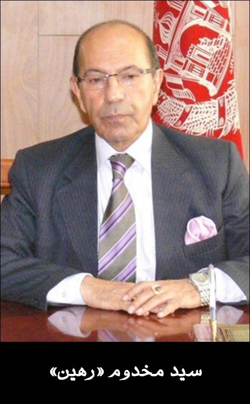 سید مخدوم رهین