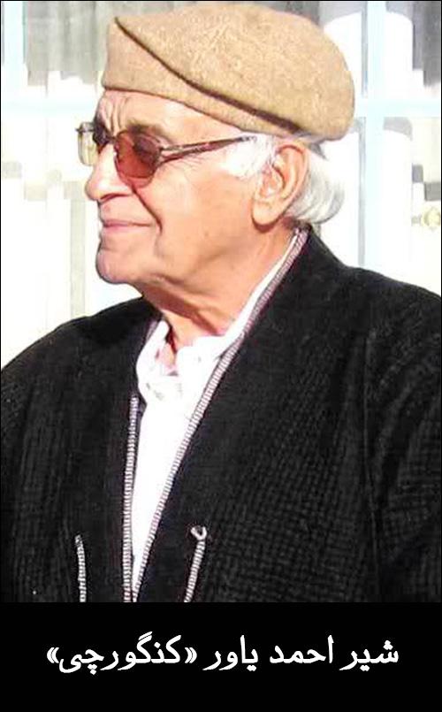 شیر احمد یاور کنگورچی