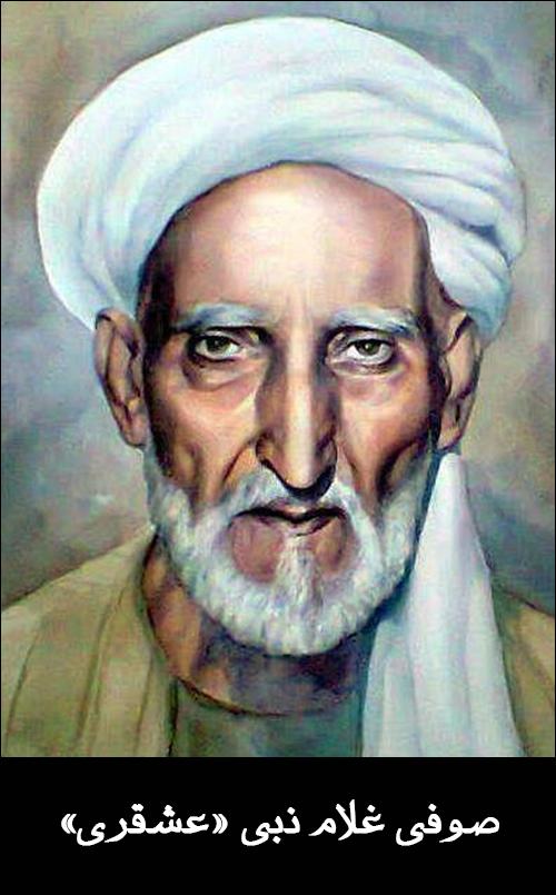صوفی غلام نبی عشقری