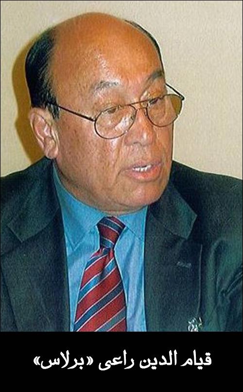 قیام الدین راعی برلاس