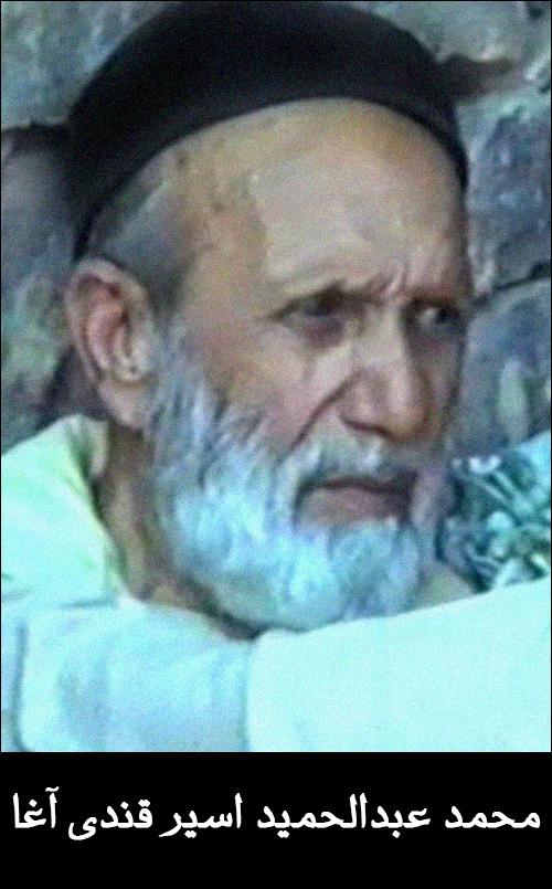 محمد عبدالحمید اسیر قندی آغا