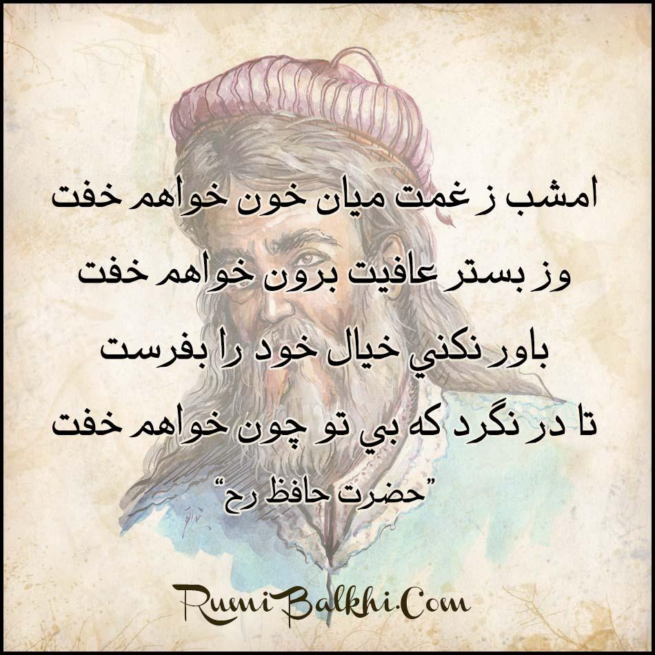 امشب ز غمت ميان خون خواهم خفت حافظ