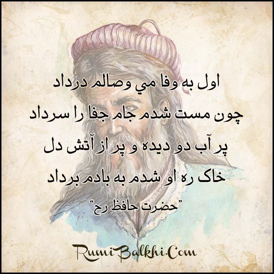 اول به وفا مي وصالم درداد حافظ