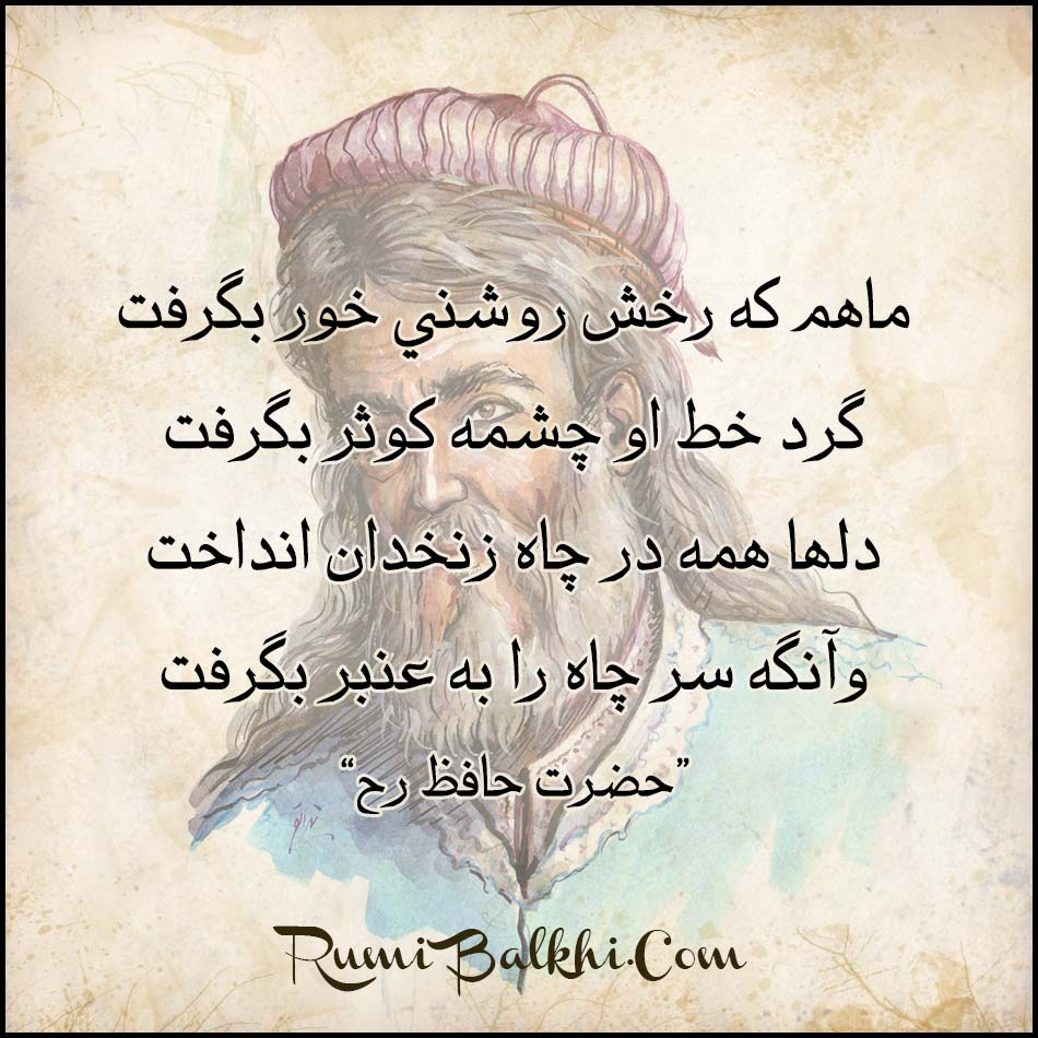 ماهم که رخش روشني خور بگرفت حافظ