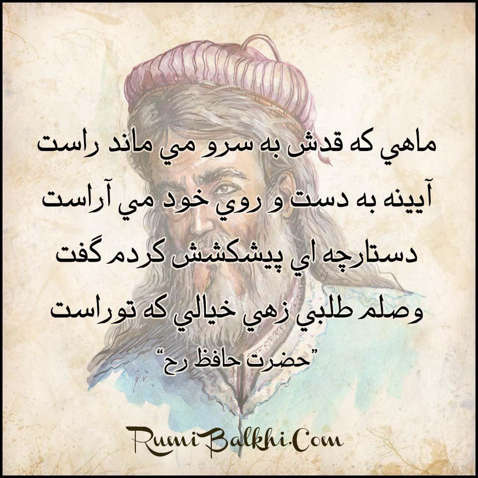 ماهي که قدش به سرو مي ماند راست حافظ