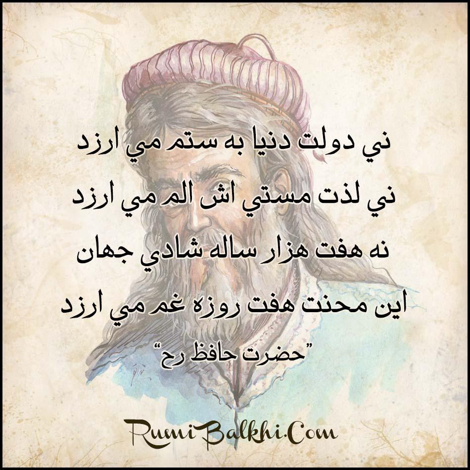 ني دولت دنيا به ستم مي ارزد حافظ