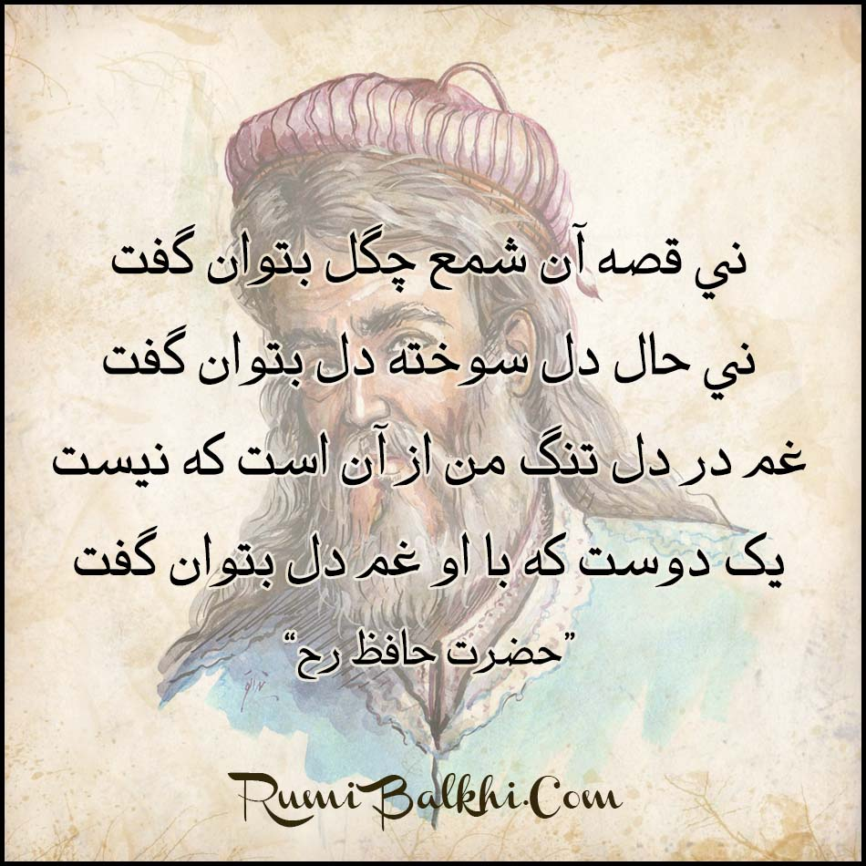 ني قصه آن شمع چگل بتوان گفت حافظ