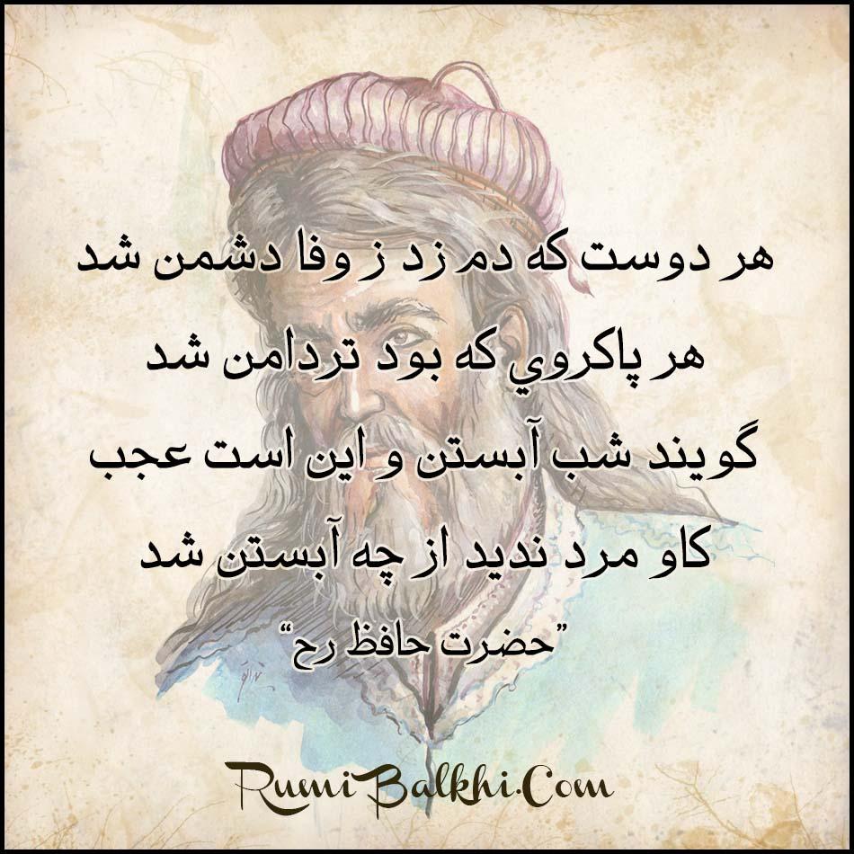 هر دوست که دم زد ز وفا دشمن شد حافظ