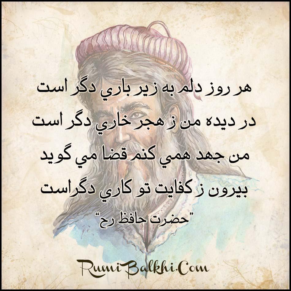 هر روز دلم به زير باري دگر است حافظ
