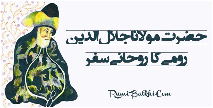 حضرت مولانا جلال الدین رومي کا روحاني سفر