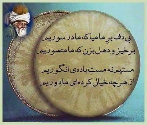مولانا جلال الدین محمد بلخی 00106