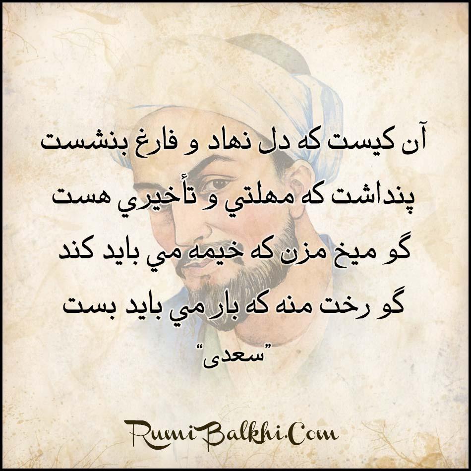آن کيست که دل نهاد و فارغ بنشست سعدی