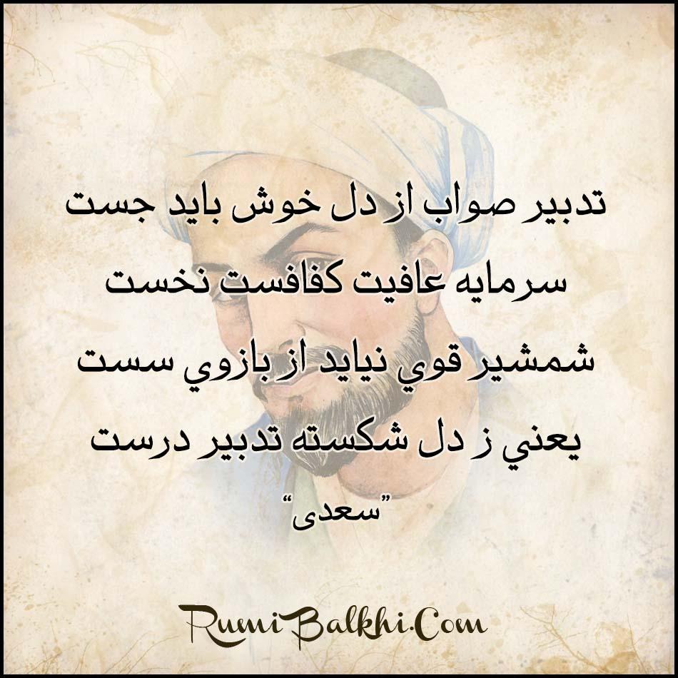 تدبير صواب از دل خوش بايد جست سعدی