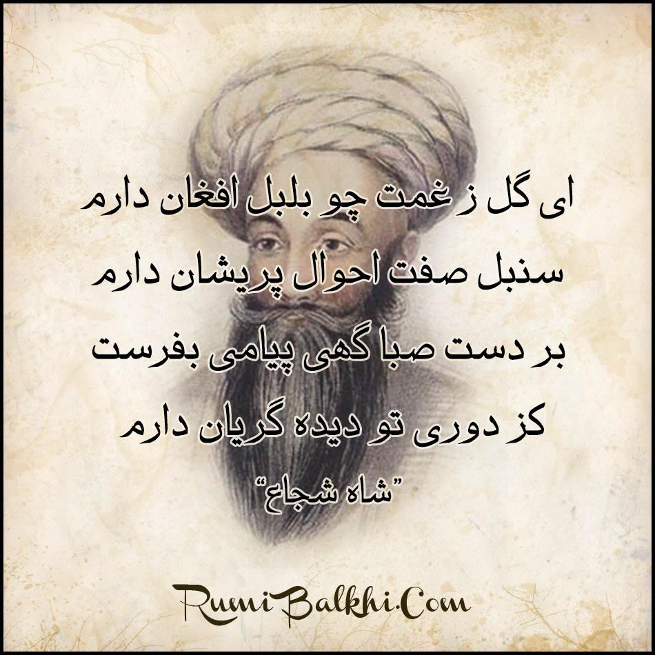 ای گل ز غمت چو بلبل افغان دارم شاه شجاع