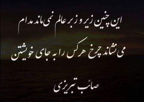 این چنین زیر و زبر عالم نمی ماند مدام صائب تبریزی