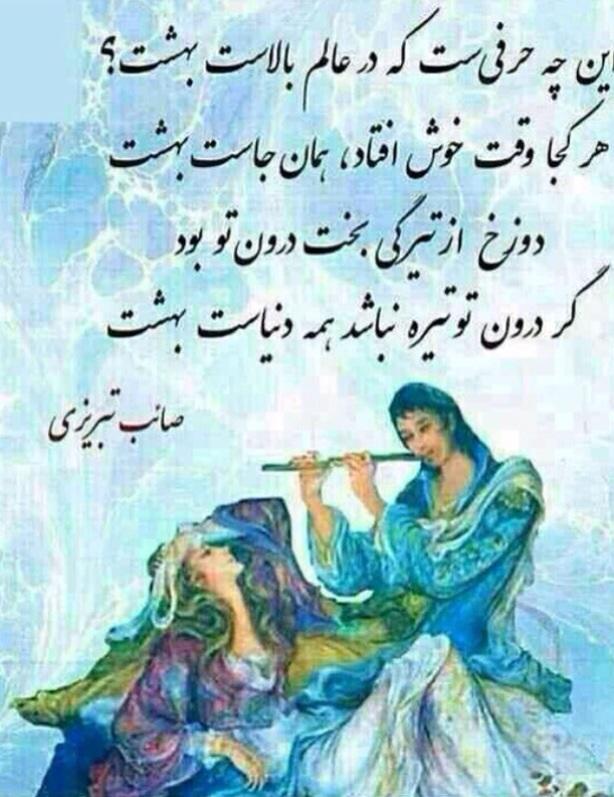 این چه حرفی ست که در عالم بالاست بهشت صائب تبریزی