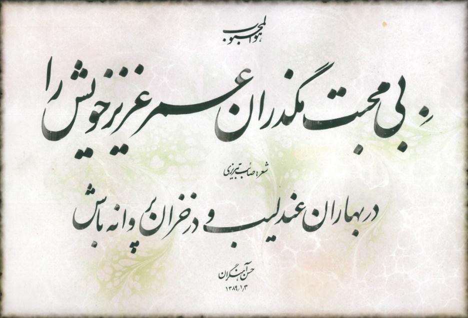بی محبت مگذران عمر عزیز خویش را صائب تبریزی