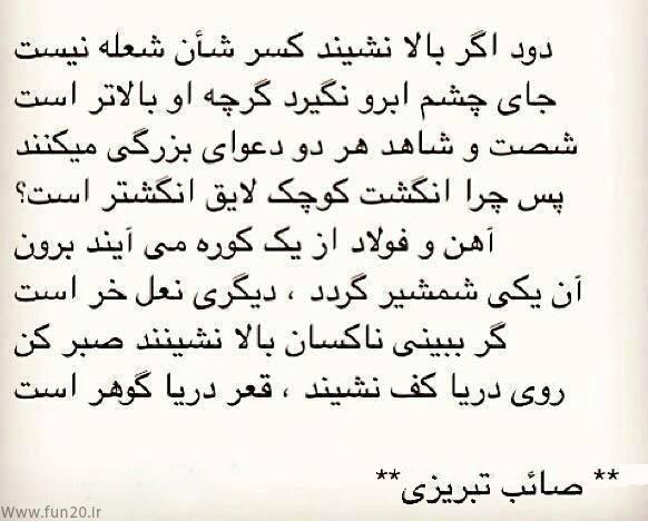 دود اگر بالا نشیند کسر شأن شعله نیست صائب تبریزی