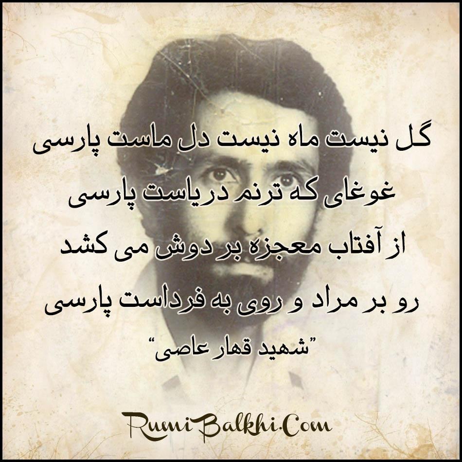 گـل نیست ماه نیست دل ماست پارسی قهار عاصی