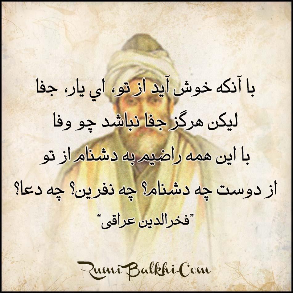 با آنکه خوش آيد از تو، اي يار، جفا فخر الدین عراقی