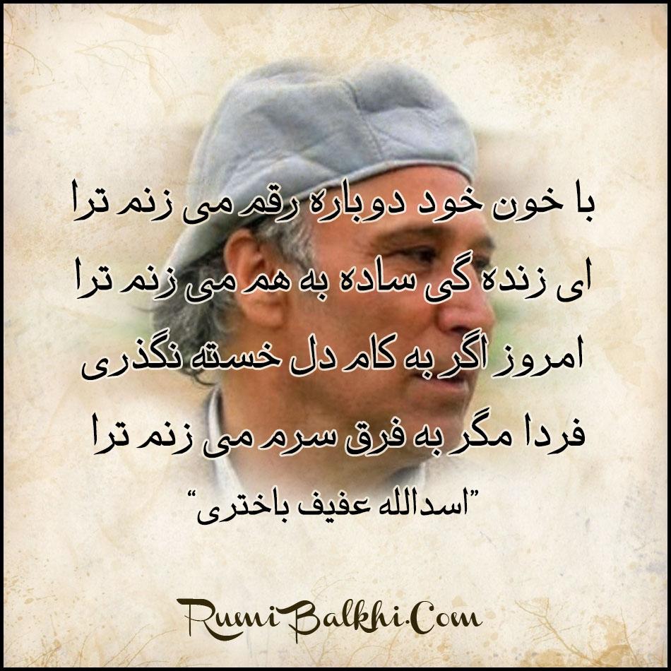 با خون خود دوباره رقم می زنم ترا اسد الله عفیف باختری