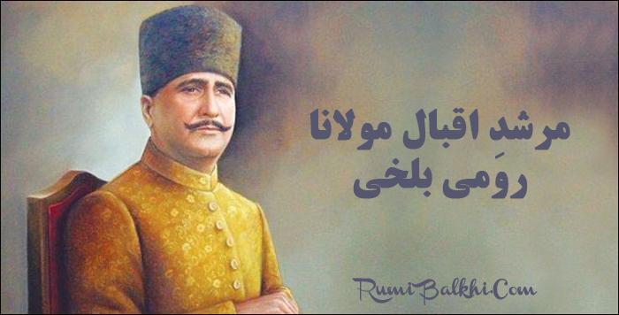 مرشدِ اقبال مولانا رومی بلخی