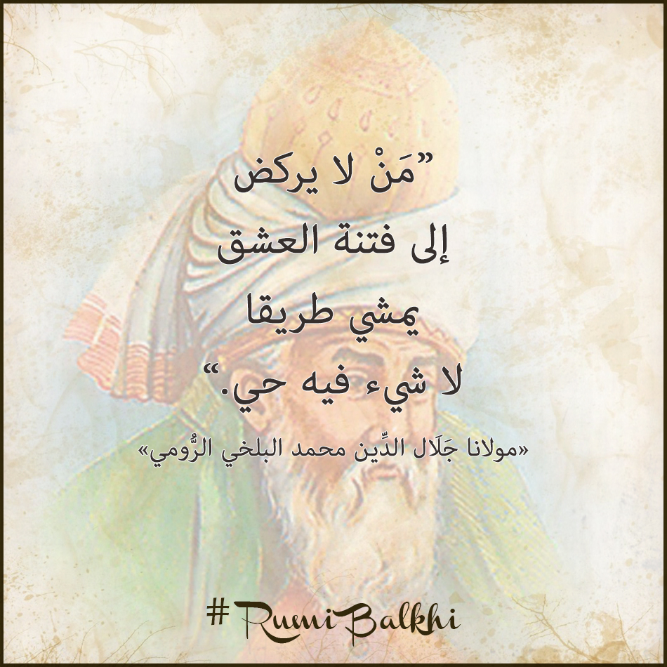 Rumi Quotes In Arabic – RumiBalkhi – World Poems